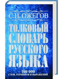 Tolkowyj slowar russkogo jasyka: okolo 100 000 slow, terminow i fraseologitscheskih wyrazhenij
