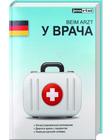 """""""У врача"""" разговорник"""