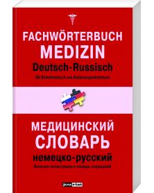 Fachwörterbuch Medizin
