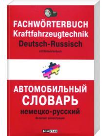Fachwörterbuch Kraftfahrzeugtechnik De-Rus