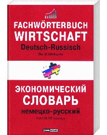 Fachwörterbuch Wirtschaft De-Rus