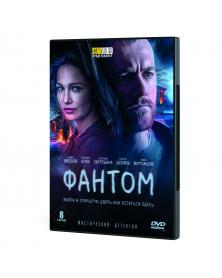 Fantom (2020)