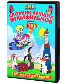 SBORNIK LUCHSHIH MULTFILMOV Vyp.13