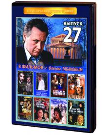 Shedevry sovetskogo knino Vyp. 27  8v1 (Oleg Tabakov)