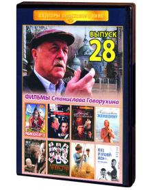 SHedevry sovetskogo kino Vyp. 28  8v1 (fil'my S. Govoruhina)