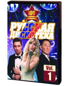 Русская дискотека Vol. 1