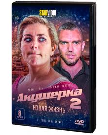 Akusherka -2. Novaja zhizn'