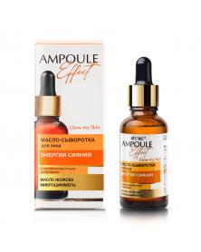 Gesichtsöl-Serum Antioxidant