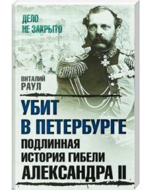 Ubit w peterburge. podlinnaja istorija gibeli aleksandra II