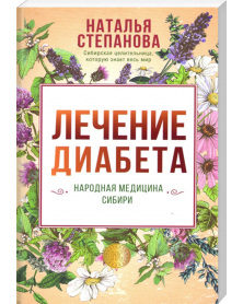 Lechenie diabeta. Narodnaia meditsina Sibiri.