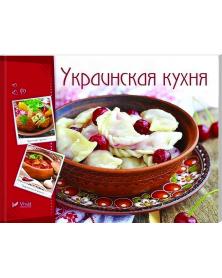 Ukrainskaia kukhnia