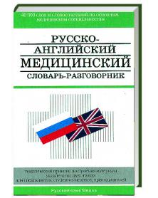 Russisch-Englischer Medizinischer Sprachführer