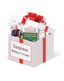 """Überraschungsset - aus 3 Büchern """"Sdorowje"""""""
