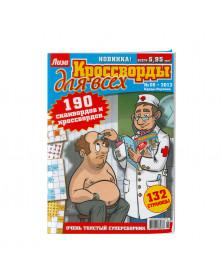 Tschelowek-newidimka. tschudesnoe posestchenie