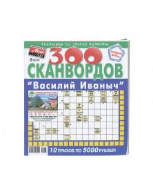 Myegaskanvordy. Vasilii Ivanych