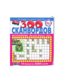 Sbornik krossvordov Kross-vopros