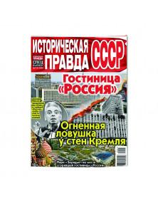 Istoritscheskja prawda SSSR