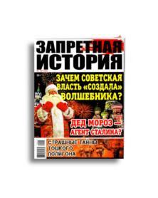 """Zhurnal """"Zapretnaya istoriya"""""""