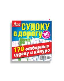 Sudoku v dorogu