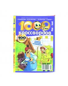 "Izdanie ""1000 Krossvordov"""