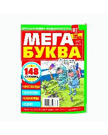 """Zeitung Mega Bukwa """"Elki-Palki"""""""