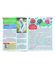 """Мила"", журнал"