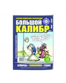 """Izdanie """" Bolshoy Kalibr"""""""