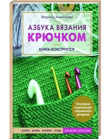 Azbuka viazaniia kriuchkom. Kniga-konstruktor. Shapki, sharfy, varezhki, snudy dlia detei i vzroslykh