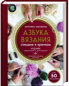 Azbuka vyazaniya. Izdanie obnovlennoe i dopolnennoe (novoe oformlenie)
