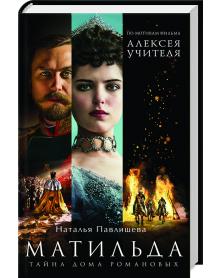 Matilda. Taina Doma Romanovykh