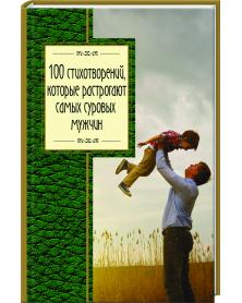 100 stixotvorenij, kotorye rastrogayut samykh  surovykh muzhchin