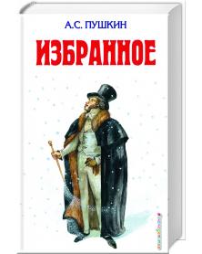 Izbrannoe A. S. Pushkin.