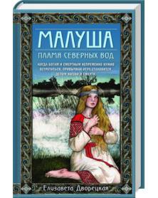 Суженый Марии