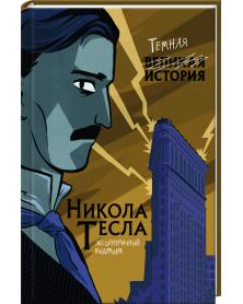 Nikola Tesla. Temnaya istoriya