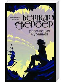 Revolyuciya muravev (#3)