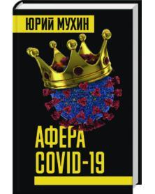 Afera COVID-19