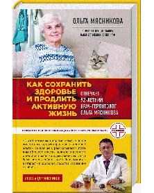 Kak sokhranit zdorove i prodlit aktivnuiu zhizn. Otvechaet 92-letnii vrach-gerontolog Olga Miasnikova