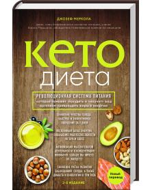 Keto-dieta. Revoliutcionnaia sistema pitaniia, kotoraia pomozhet pokhudet i