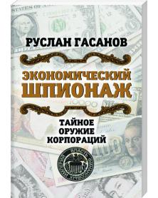 Ekonomicheskij shpionazh. Tajnoe oruzhie korporacij