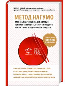 Metod Nagumo. Iaponskaia sistema pitaniia, kotoraia pomojet snizit ves, vernut molodost koji i uluchshit zdorove za 4 nedeli