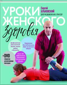 Uroki zhenskogo zdorovia + DVD