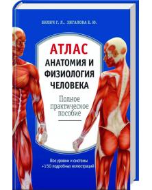 Atlas. Anatomiya i fiziologiya cheloveka: polnoe prakticheskoe posobie.