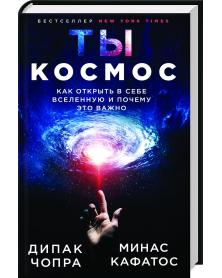Ty - Kosmos. Kak otkryt v sebe Vselennuiu i pochemu eto vazhno (nov.of)