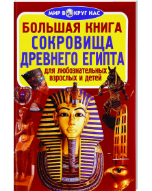 """Мозаика"" 80 частей"