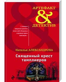 Sviashchennyi krest tamplierov