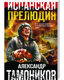 Ispanskaya prelyudiya