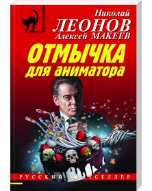Otmychka dlya animatora