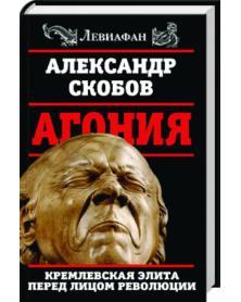 Agonija. kremlewskaja elita pered lizom rewoljuzii