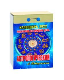 Кален настен 2022 Астрологический №M000053030