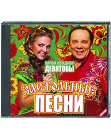 Devjatovy Marina i Vladimir - zastol'nye pesni